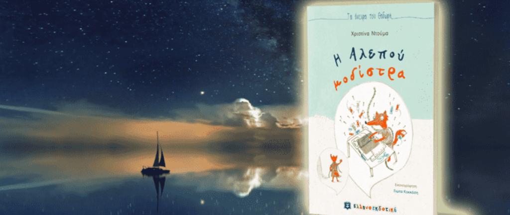Η Αλεπού Μοδίστρα: ένα βιβλίο για καλό σκοπό