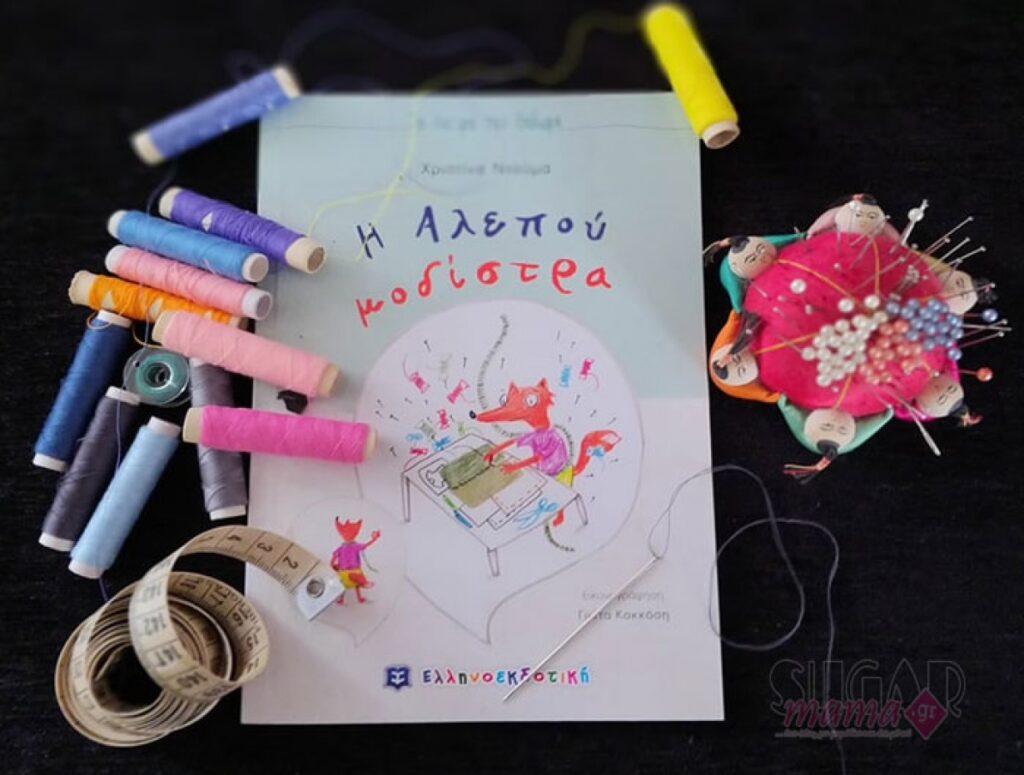 «Η Αλεπού Μοδίστρα»: Ένα βιβλίο για καλό σκοπό
